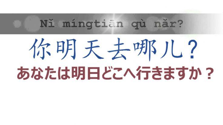 どうぞお入りください、どこへ行きますか、何が好きですか、などなど、中国語でどう言いますか?このビデオで習いましょう。クイズにも挑戦してみてくださいね~ #中国語 #動詞 #クイズ #汉语 #単語