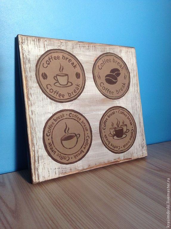 """Интерьерная вывеска 30х30 см. На заказ в группе """"Красим доски"""" в ВК. #wood #signs #coffee #cofee-break #вывеска #кухня #постер #лофт #интерьер #табличка"""