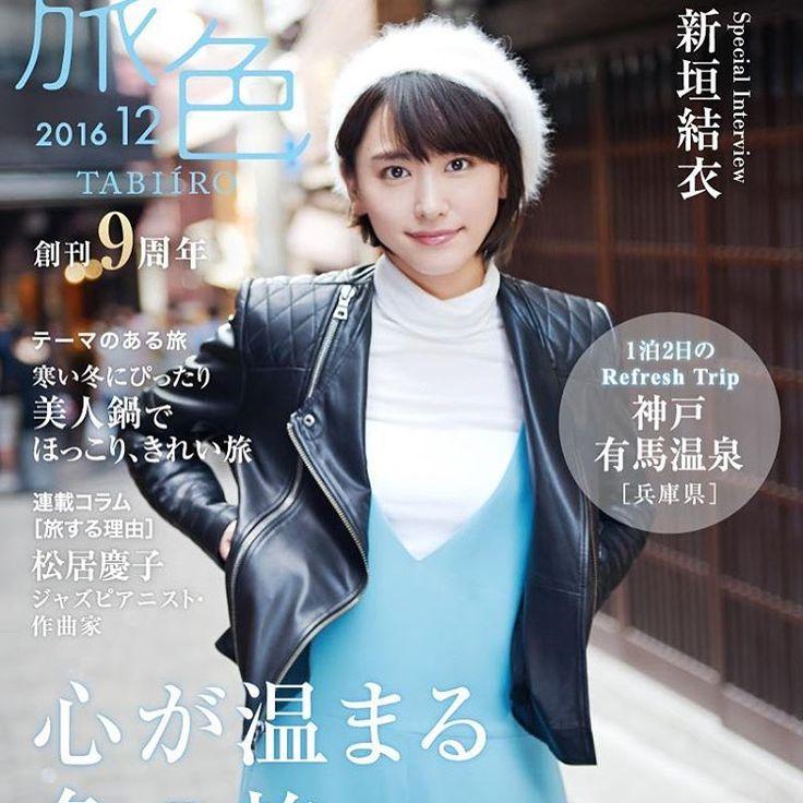 #ガッキー #新垣結衣 #ファッション #ファッション #旅色 #雑誌