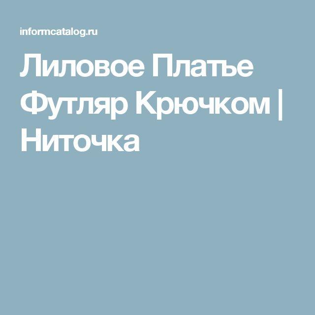 Лиловое Платье Футляр Крючком | Ниточка