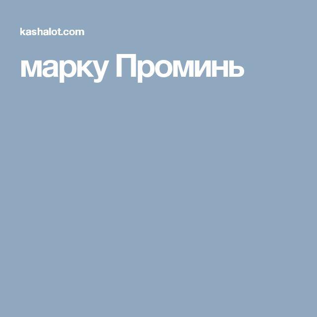 марку Проминь