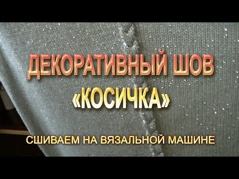 Сшиваем на вязальной машине! Декоративный шов КОСИЧКА - YouTube