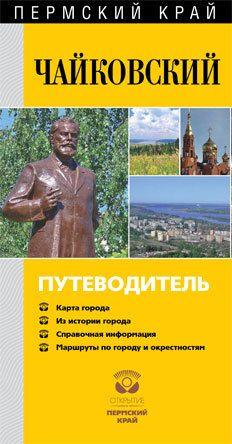 Чайковский. Путеводитель #юмор, #компьютеры, #приключения, #путешествия, #образование