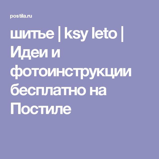 шитье | ksy leto | Идеи и фотоинструкции бесплатно на Постиле