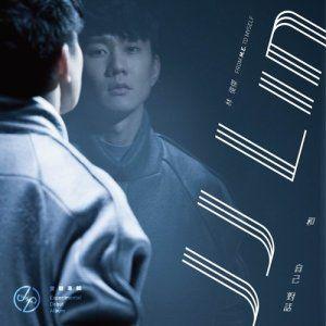Chinese Music Lyrics: 林俊杰 JJ Lin Jun Jie - 关键词 GUAN JIAN CHI [PINYIN LYR...