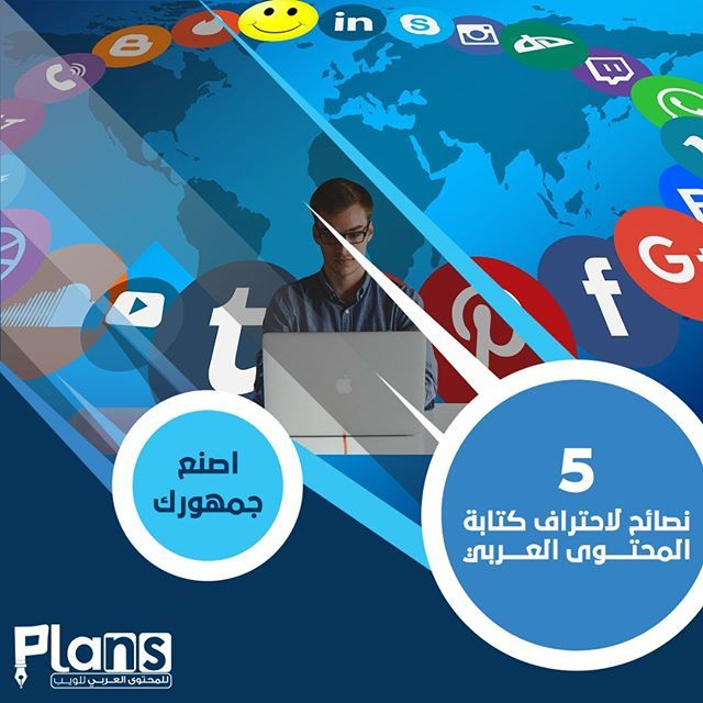لمن يرغب في احتراف كتابة المحتوى العربي على الانترنت يجب أن تصنع لنفسك جمهورا وجمهورك هم من يطلبون خدمات المحتوى الاحترافي وغال Movie Posters Photo How To Plan