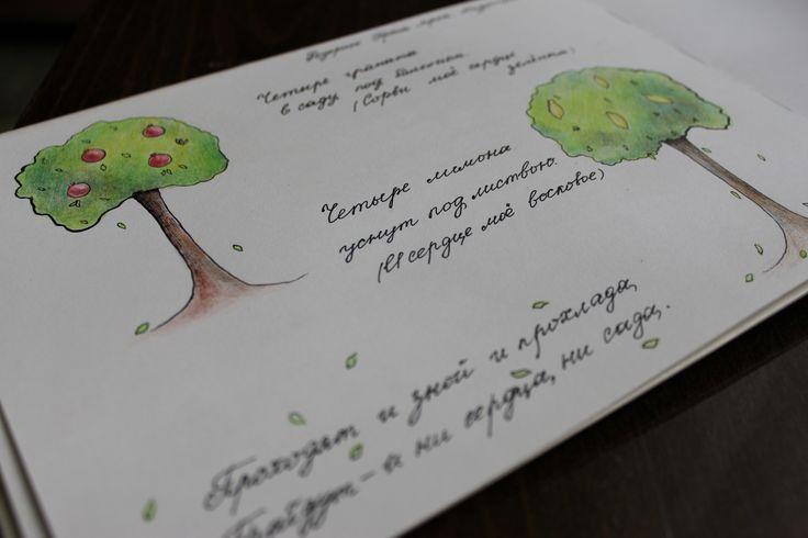 Четыре граната    в саду под балконом.     (Сорви мое сердце    зеленым.)     Четыре лимона    уснут под листвою.     (И сердце мое    восковое.)     Проходят и зной и прохлада,    Пройдут -    и ни сердца,    ни сада. Федерико Гарсиа Лорка.