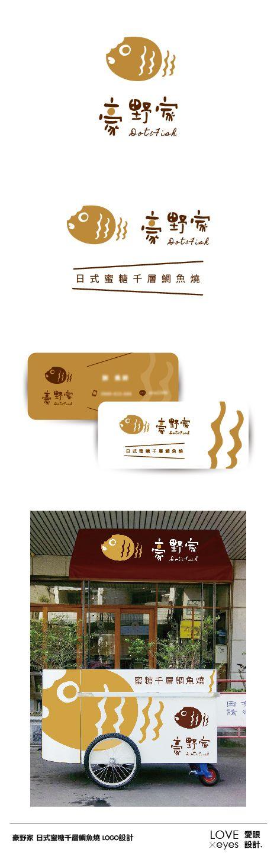 豪野家-日式蜜糖千層鯛魚燒logo設計
