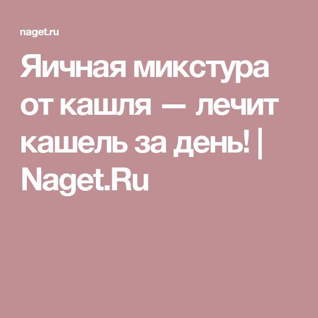 Яичная микстура от кашля — лечит кашель за день! | Naget.Ru