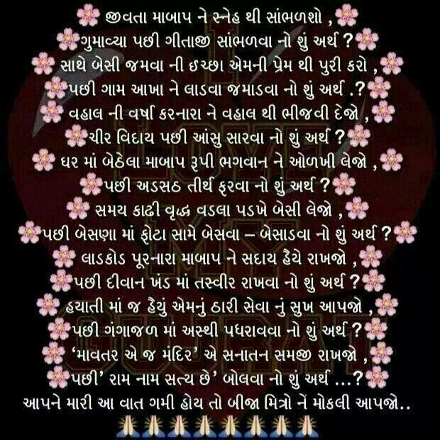For Parents Gujrati quotes Pinterest Parents