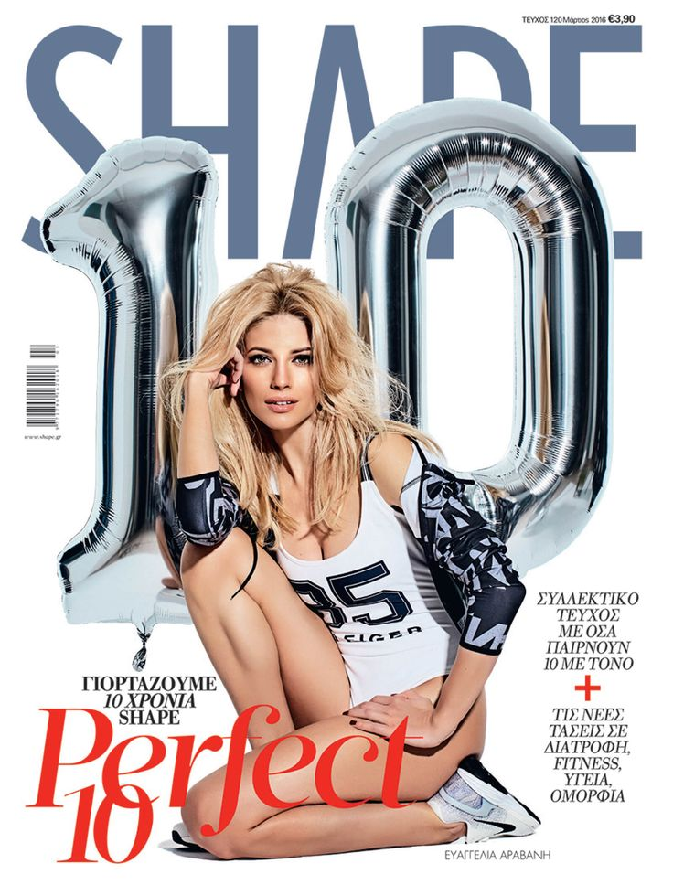 Shape γυναικείο περιοδικό. Υγεία, στυλ, ευεξία, ομορφιά, διατροφή, άσκηση. Εξώφυλλο τεύχους Μαρτίου 2016. Social - Facebook news κ.ά