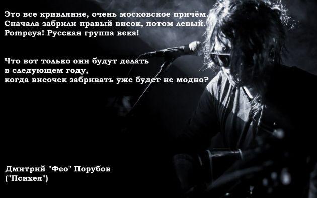 Никого не хотел судить, но: как лидер «Психеи» оскорбил чувства любителей русского рока.
