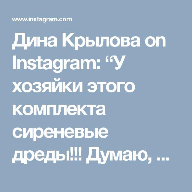 """Дина Крылова on Instagram: """"У хозяйки этого комплекта сиреневые дреды!!! Думаю, что наряд ей понравится. Сделано на заказ. #одежда #одеждадлякукол #кукольнаяобувь #кукольнаяодежда #обувьдлякукол #комплектодежды #платье #платьедлякуклы #трикотажноеплатье #модно #модноеплатье #стильно #стиль #стильнаяодежда #сиреневый #декор #декорирование #декородежды #творчество #своимируками #handmade #dress #dressfordoll #doll #clothing"""""""