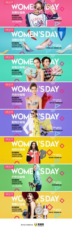Like these banner designs. #yellow #purple #blue #green  京东女人节分会场头图banner设计,来源自黄蜂网http://woofeng.cn/
