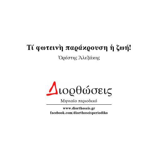 Διορθώσεις | Ὀρέστης Ἀλεξάκης, «Τί φωτεινή...»