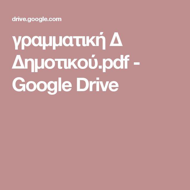 γραμματική Δ Δημοτικού.pdf - Google Drive
