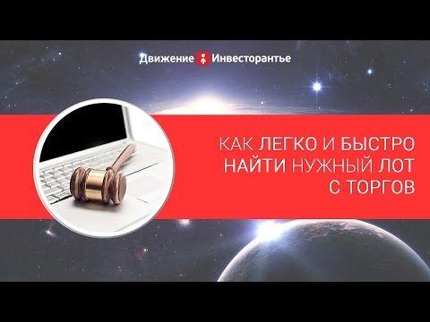 Лот на торгах по банкротству ищем в Инвесторантье Галактика - YouTube