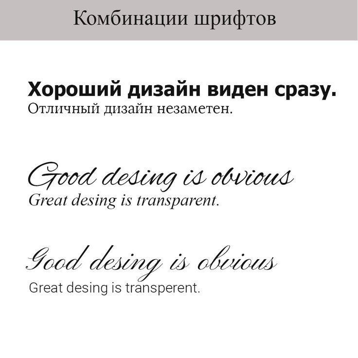 Комбинации шрифтов 2.