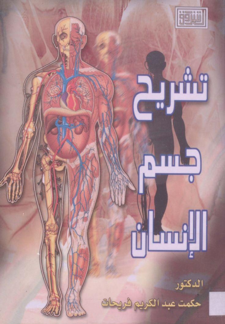 تحميل كتاب الدواء العجيب pdf