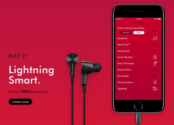 パイオニア、充電もできるLightning接続ノイズキャンセリングイヤホン発表! - iPhone Mania