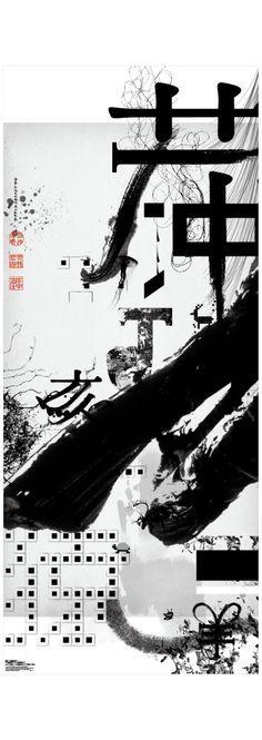 Jakuchu: Poster Design - Poster Typography // MERIT // CLIENT // Tokyo Designers Week 2012 AGENCY // Mr_Design COUNTRY: Japan // CREATIVE DIRECTOR: Kenjiro Sano // ART DIRECTOR: Kenjiro Sano // DESIGNER: Motoi Shito // -