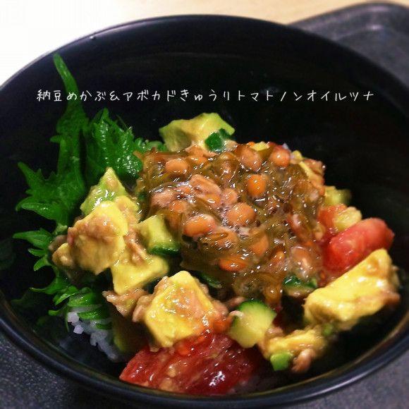 めかぶ納豆&アボカドきゅうりトマトノンオイルツナ丼