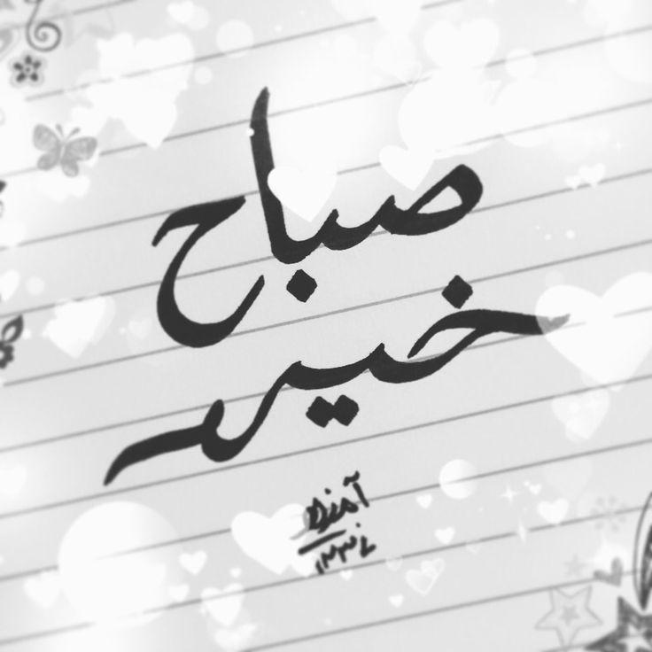 Good morning_ Art by Aaminah Moosa
