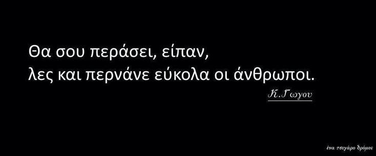 Κατερίνα Γώγου♥