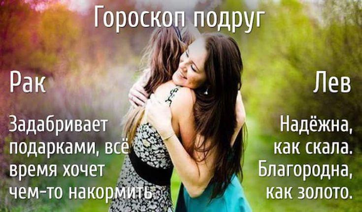 Дружба – это не работа, а явление круглосуточное, потому прежде чем записывать кого-то в свои подруги, присмотритесь к этому человеку повнимательнее.Для