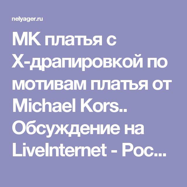 МК платья с Х-драпировкой по мотивам платья от Michael Kors.. Обсуждение на LiveInternet - Российский Сервис Онлайн-Дневников