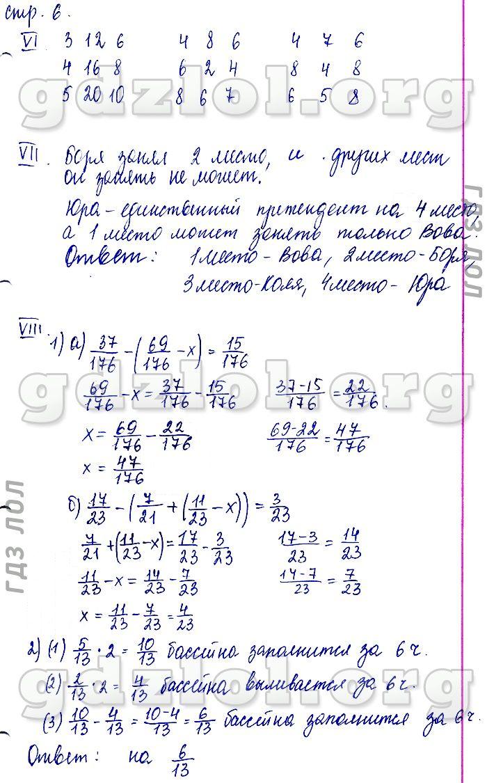 гдз дополнительные главы к школьному учебнику 8 класс алгебра макарычев