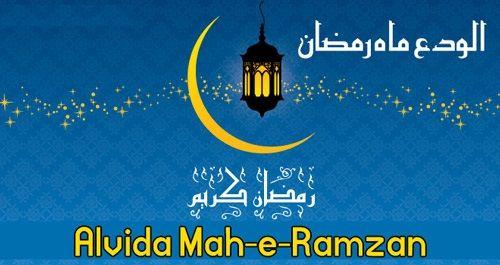 Ramzan last Jumma is known as Alvida & is celebrated by muslims worldwide.On this day people pray & greet each other Alvida Mubarak. Ramzan Alvida SMS Wishes Quotes Wallpapers Greetings are the best way to wish your near & dear one's Alvida Mubarak. - See more at: http://netspecia.com/ramzan-alvida-sms-wishes-quotes-wallpapers-greetings.html#sthash.f6kbxdUF.dpuf