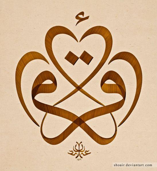 calligrapher Othman Ozcay by ACalligraphy on deviantART