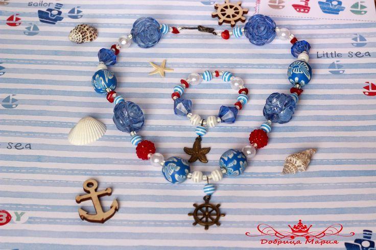 Бусы и браслет Морской стиль