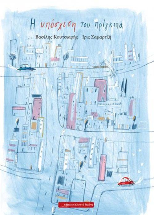 Μια τρυφερή ιστορία, για την αγάπη τον χωρισμό, την επανασύνδεση, το μοιραίο, το παροδικό και το παντοτινό, δοσμένη από τον εκπαιδευτικό και συγγραφέα παιδικών ιστοριών Βασίλη Κουτσιαρή, εικονογραφημένη από την ταλαντούχα, βραβευμένη εικονογράφο, Ίριδα Σαμαρτζή.