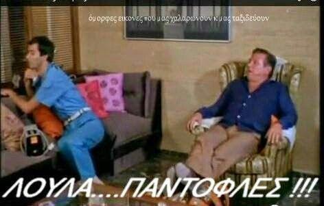 Απλα Ελληνικα..αξεχαστος ελληνικος κινηματογραφος!!