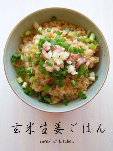 玄米生姜ごはん*マクロビ by ローズミントさん   レシピブログ - 料理 ...