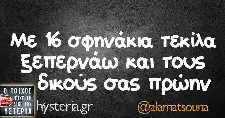 """11.5 χιλ. """"Μου αρέσει!"""", 114 σχόλια - Ο Τοίχος της Υστερίας (@hysteria_gr) στο Instagram"""