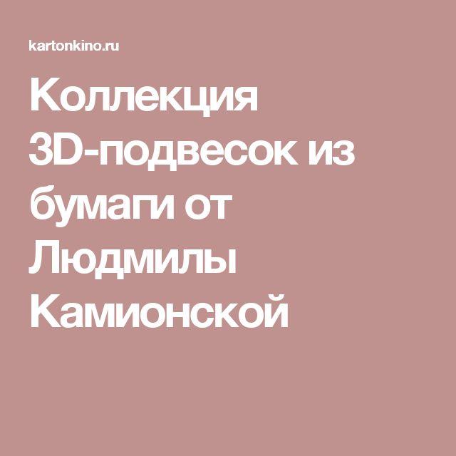 Коллекция 3D-подвесок из бумаги от Людмилы Камионской