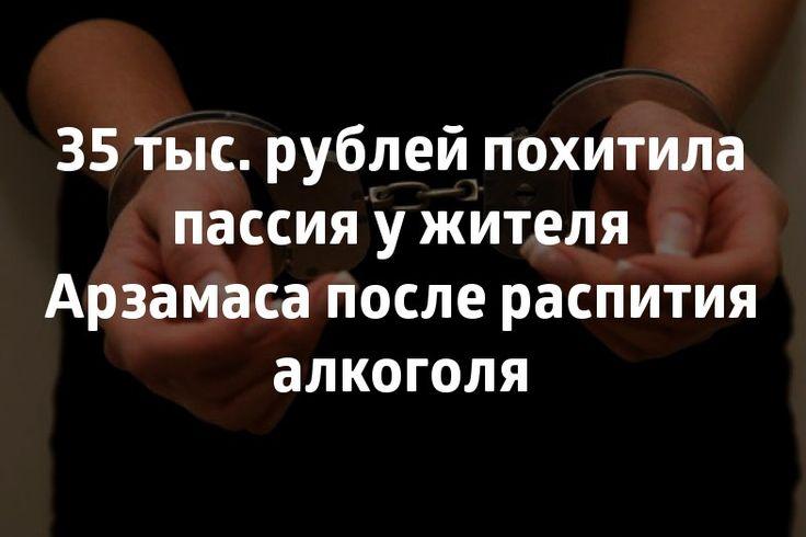 35 тыс. рублей похитила пассия у жителя Арзамаса после распития алкоголя. >>> Кражу денежных средств из частного дома раскрыли полицейские в Арзамасе. #83147ru #Арзамас #кража #пьянка #деньги Подробнее: http://www.83147.ru/news/4142