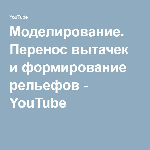 Моделирование. Перенос вытачек и формирование рельефов - YouTube