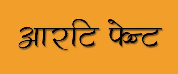 50 Fantastic free Hindi fonts