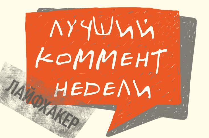 Комментарий недели на Лайфхакере: 30.06–06.07.2014 - http://lifehacker.ru/2014/07/08/best-comment-25/