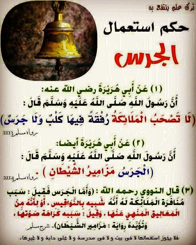 حكم استعمال الجرس قناة يوسف شومان السلفية Islam Arabic Calligraphy
