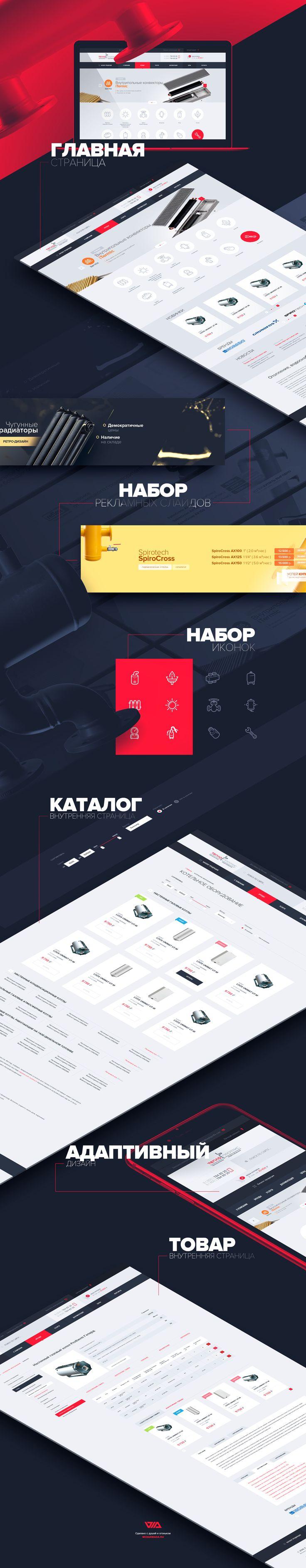 ТеплоПрофис — интернет-магазин систем теплоснабжения