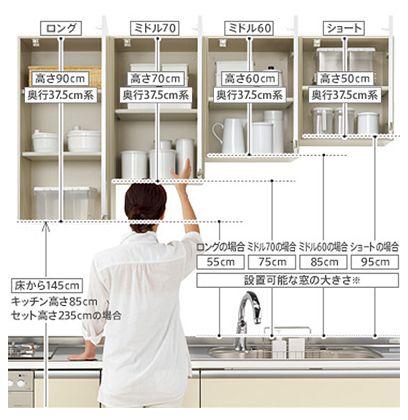 窓の広さや収納量を考えて 高さを選びましょう キッチン 吊り戸棚