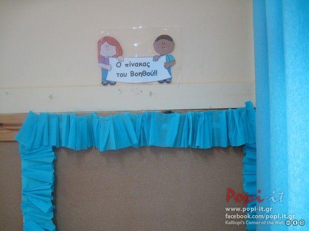 Photo by article : Ξεκίνημα προγράμματος  Βήματα της ζωής  by www.popi it.gr,  tags : πρόγραμμα πίνακας βοηθού παρουσίαση παζλ βοηθού νηπιαγωγείο κονκάρδα βοηθού βοηθός βήματα για τη ζωή kindergarten teacher kindergarten helper