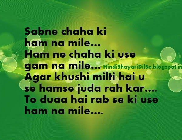 Hindi Shayari...Dil Se...: Hindi Shayari On Images : Sabne chaha ki ham na mi...