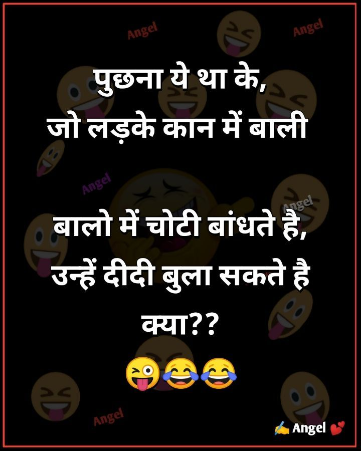 Funny Jokes In Hindi Latest Non Veg In 2020 Funny Jokes In Hindi Latest Jokes Jokes In Hindi