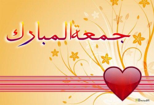 Jumma Mubarak Images | Jumma Mubarak in Hd wallpapers | Hd Jumma Mubarak Wallpapers 2014
